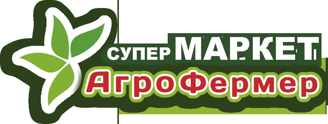CуперМАРКЕТ АгроФермер